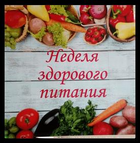 Неделя здорового питания