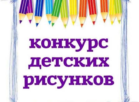 """Конкурс детского рисунка """"Моя цифровая грамотность"""""""