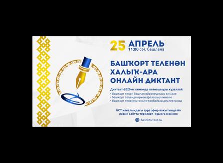 Продолжается регистрация на участие в Международном диктанте по башкирскому языку