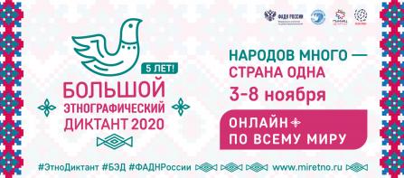 В Башкортостане пройдет Большой этнографический диктант