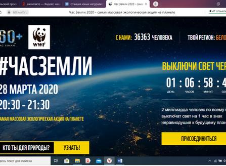 Поддержим Всемирную акцию «Час Земли – 2020»