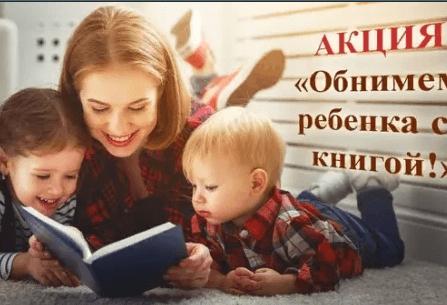 1 мая стартует второй цикл акции «Обнимем ребенка с книгой!», посвященный Великой Отечественной войн
