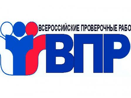 Всероссийские проверочные работы пройдут в штатном режиме