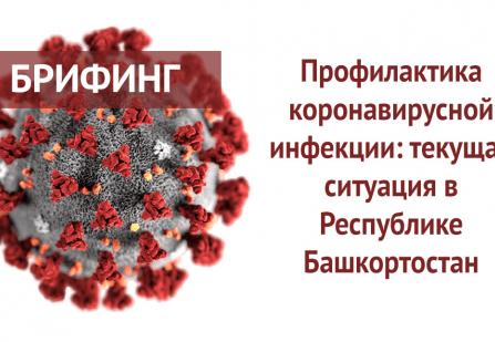 Профилактика коронавирусной инфекции: текущая ситуация на 1 апреля в Республике Башкортостан