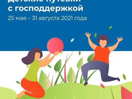 Реализация программы возврата части стоимости услуги по организации отдыха и оздоровления детей