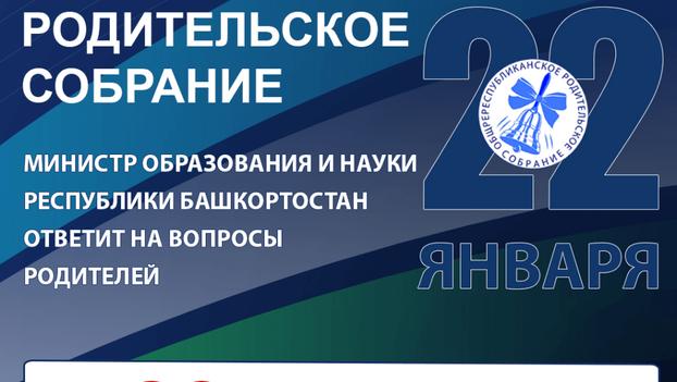 Министр образования и науки Республики Башкортостан Айбулат Хажин ответит на вопросы родителей