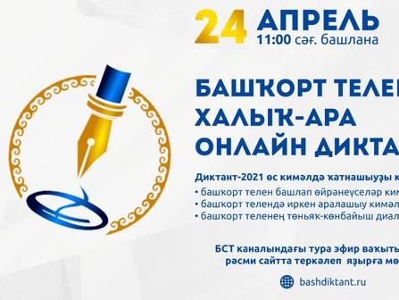 24 апреля состоится образовательная акция «Международный диктант по башкирскому языку»