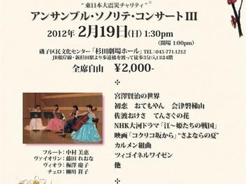 アンサンブル・ソノリテ・コンサートIII
