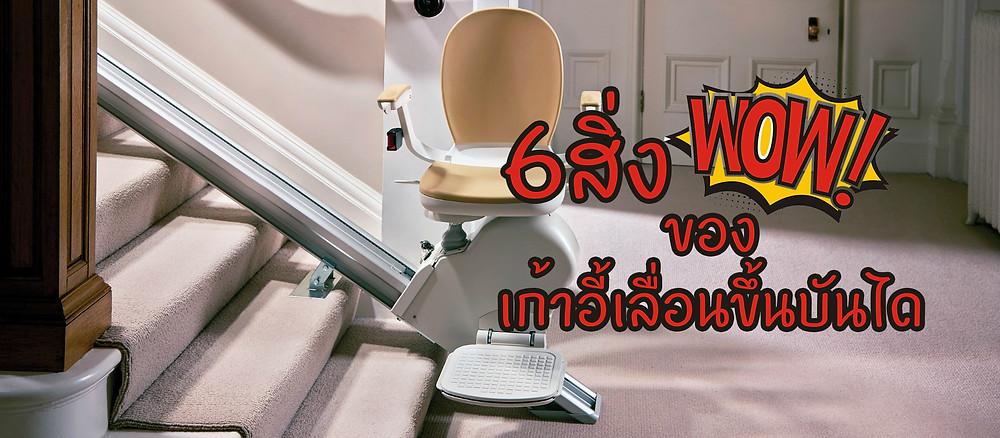 ความ ว้าว 6 อย่าง ของเก้าอี้เลื่อนขึ้นบันได