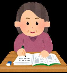 study_benkyou_old_woman.png