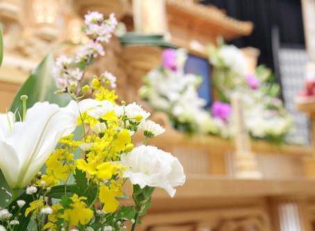 葬祭関連の費用