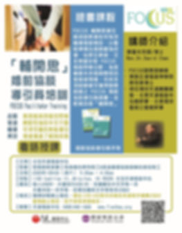 FOCCUS輔開思培訓2020-粵語-LETTER-R1-S.jpg