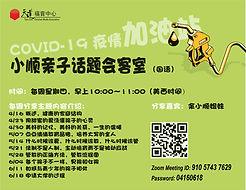 COVID-19 疫情加油站-亲子讲座.jpg