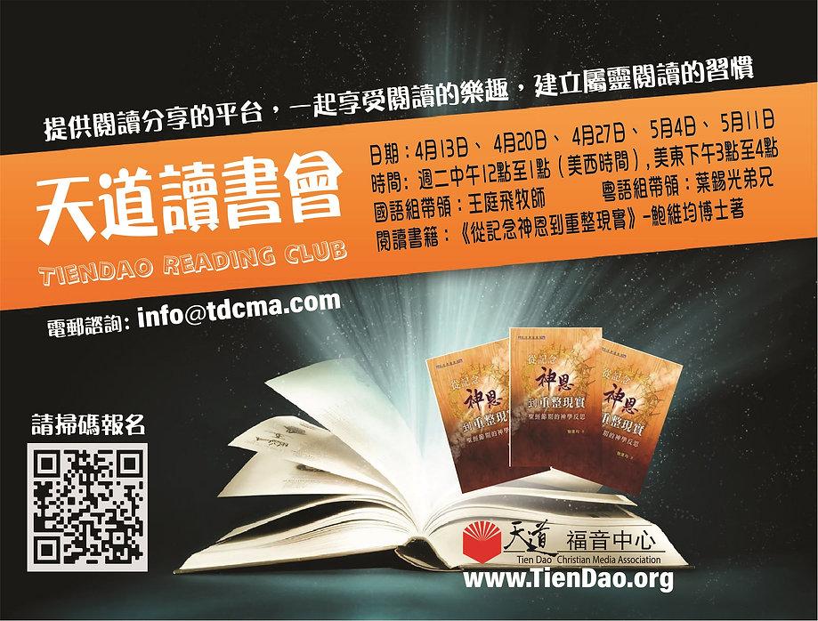 BookClub-413511-S.jpg
