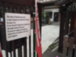 Nago-ji Temple, shinjuku, Tokyo, Japan entrance sign