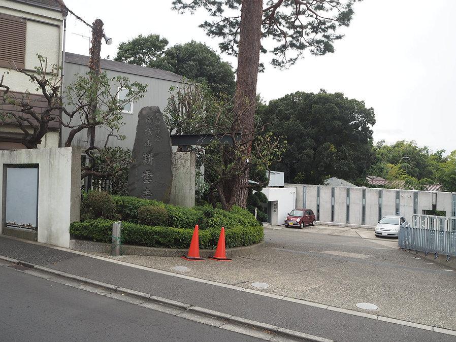 kouun-ji driveway Zen Buddhist Zazen Meditation Tokyo
