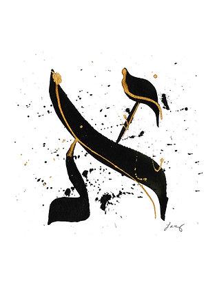 """Hebrew """"Beloved"""" (set of 4 letters)"""