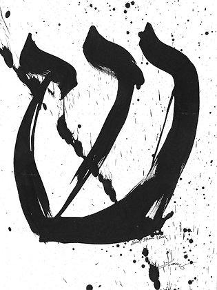 Sin/Shin (300) Teeth-To Consume, Sharp, Press