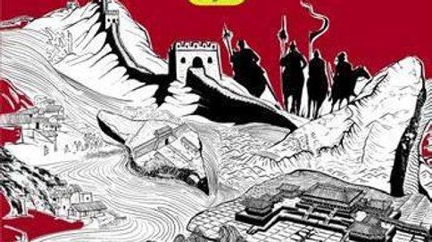 Histoire de la Chine en BD t.1