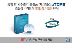 좋을 'IT 외주관리 플랫폼 J-TOPS', 조달청 우선구매대상 제품지정