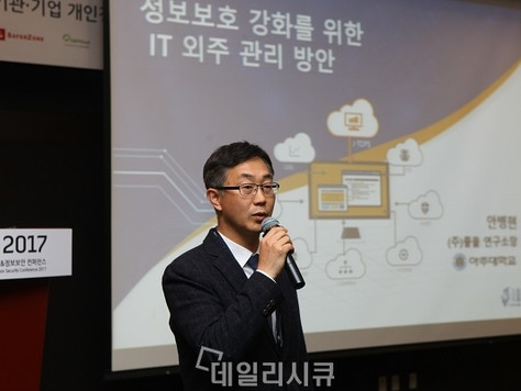 [PASCON 2017] 정보보호 강화를 위한 통합 IT 외주관리 플랫폼…좋을 'J-TOPS'