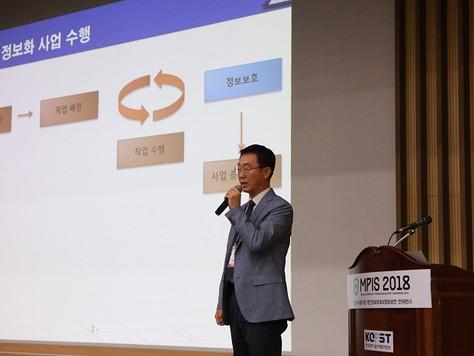 [MPIS 2018] 좋을, 의료기관 '통합 IT 외주관리 플랫폼' 도입 필요성 강조