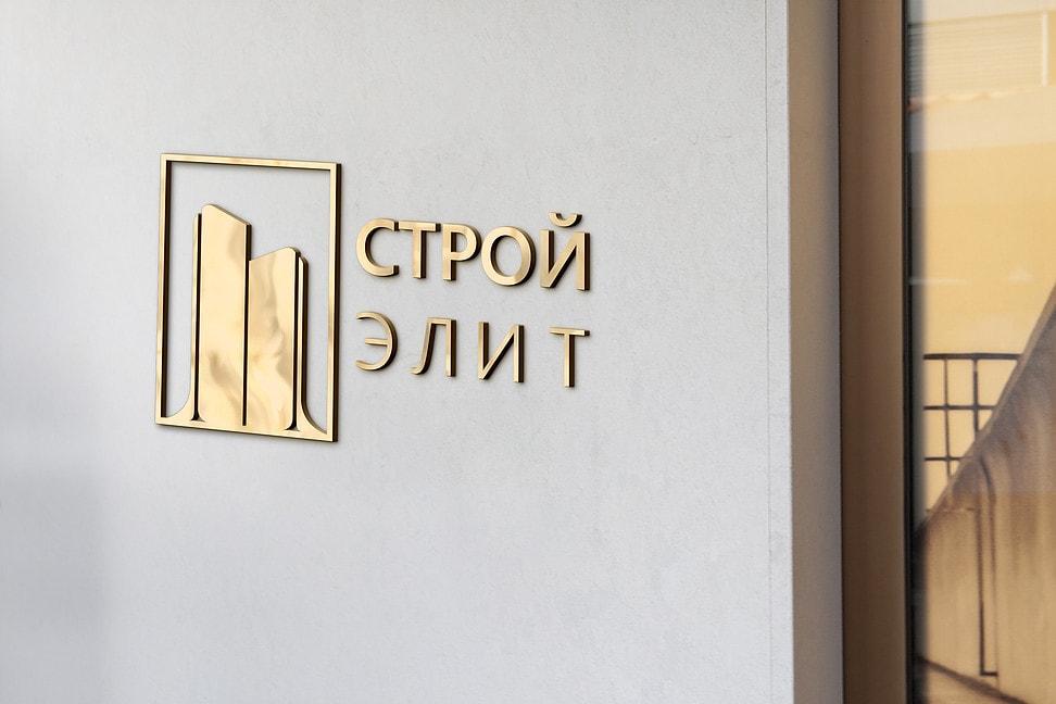 Логотип для строительной компании Строй Элит - Media Quant Studio