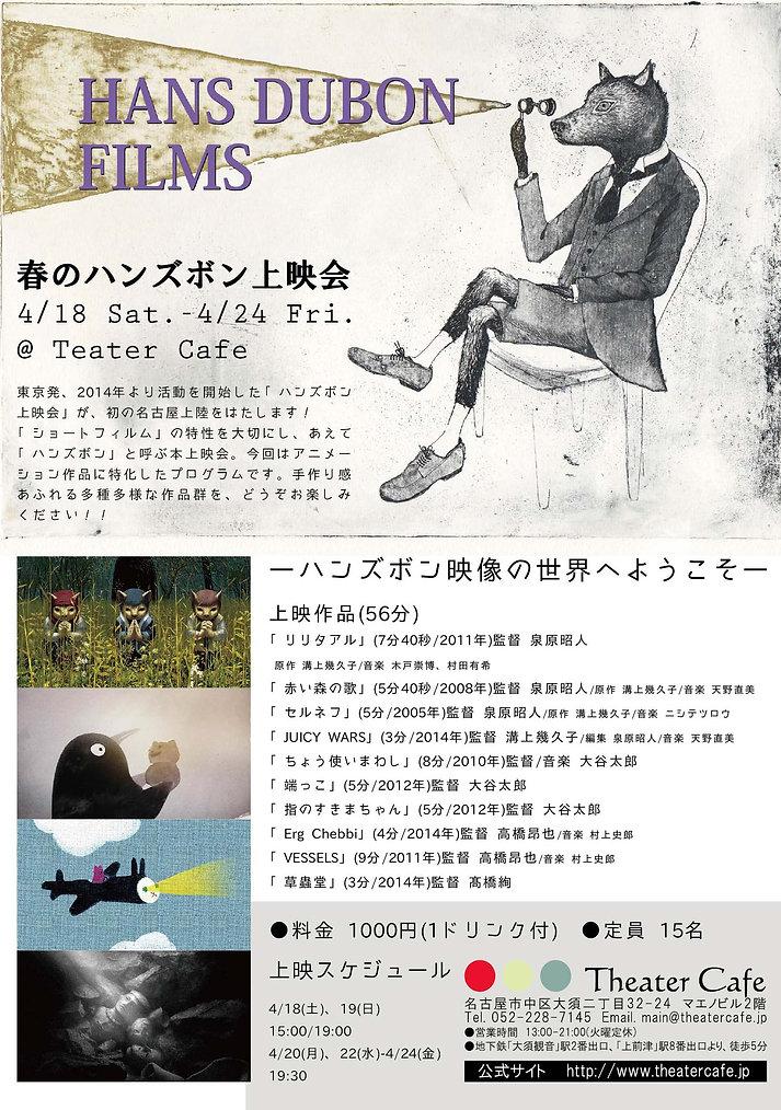 春の上映・シアターカフェ