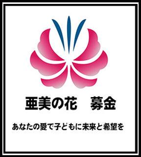 亜美の花.jpg
