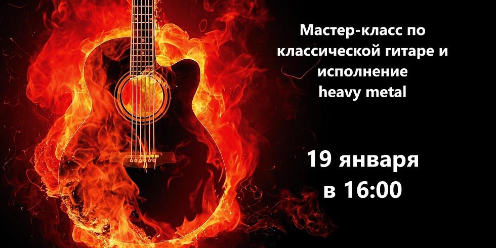 мастер-класс по классической гитаре и исполнение heavy metal