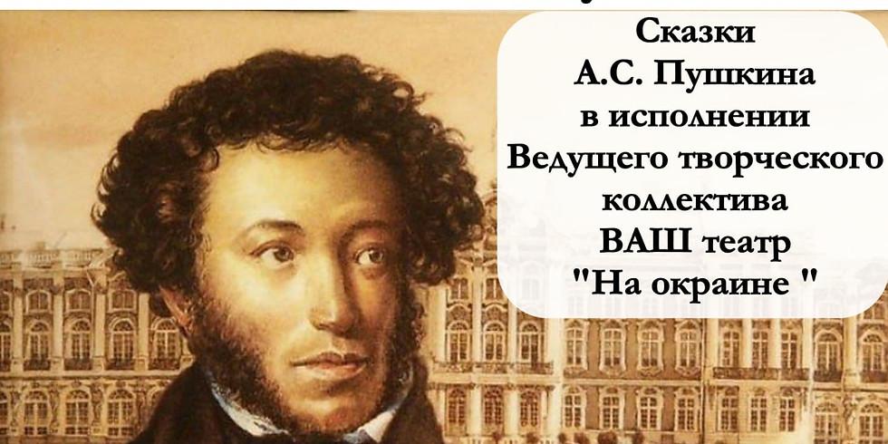 Мой любимый Пушкин