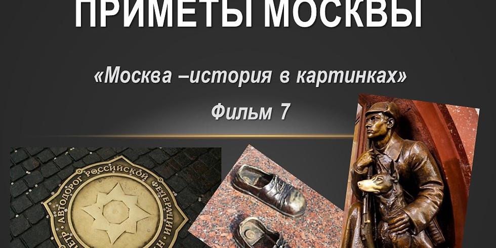 Приметы Москвы
