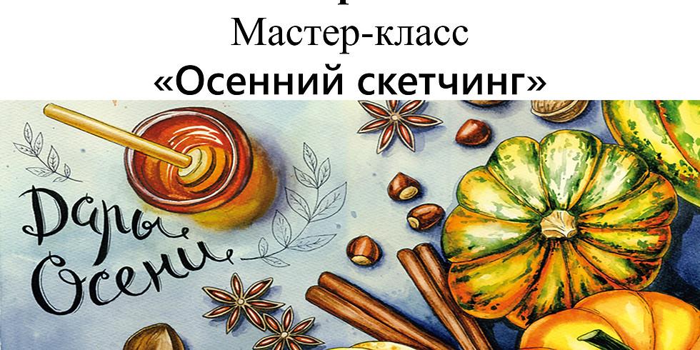 "Мастер-класс ""Осенний скетчинг"""