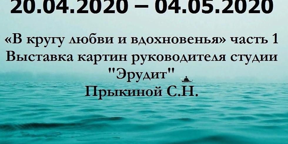 """""""В кругу любви и вдохновения"""" выставка часть 1"""