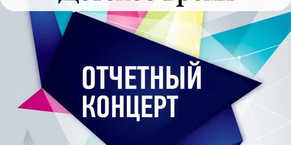 """Отчётный концерт """"Детское время"""""""