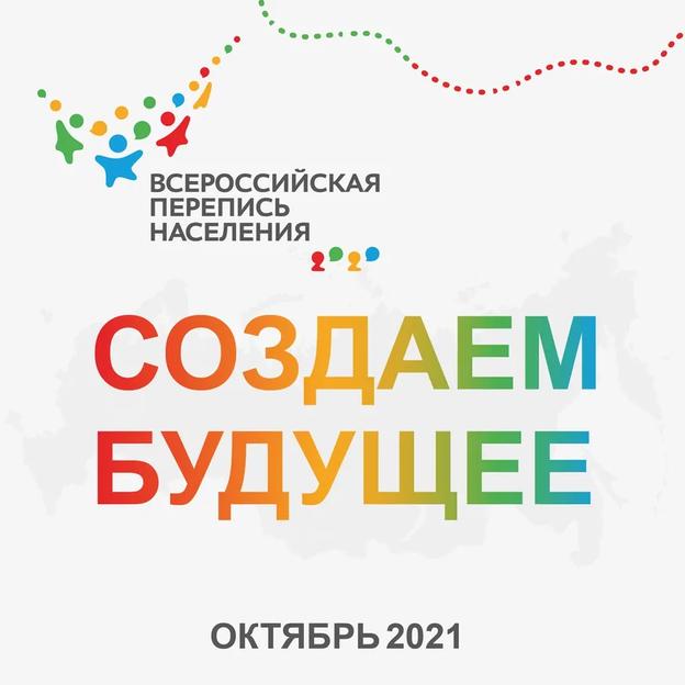 Всероссийская перепись населения пройдёт в октябре 2021