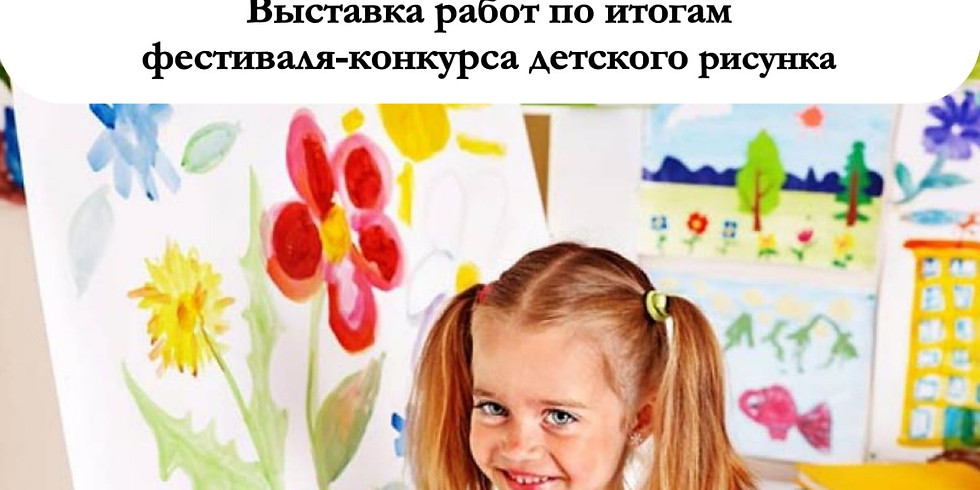 """Выставка работ """"Мы дети-цветы жизни"""""""