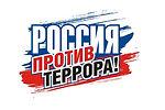 russia_anti_terror.jpg