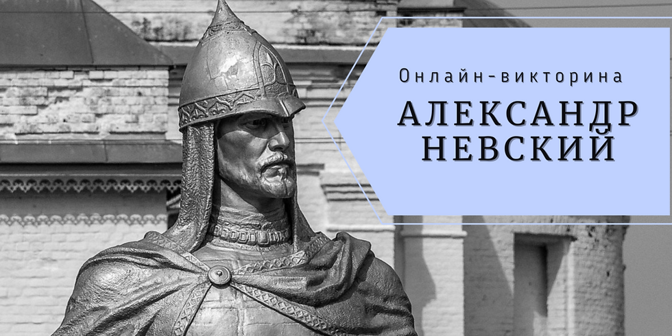 "Онлайн викторина ""Жизнь и подвиги Александра Невского"""