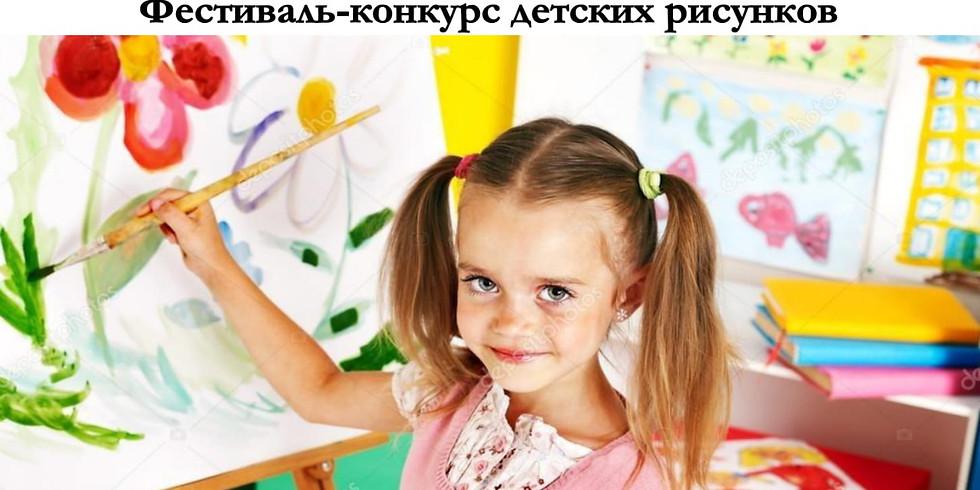 """Фестиваль-конкурс """"Мы дети-цветы жизни"""""""
