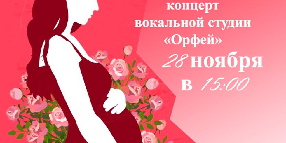 """"""" Для мамы с любовью"""""""