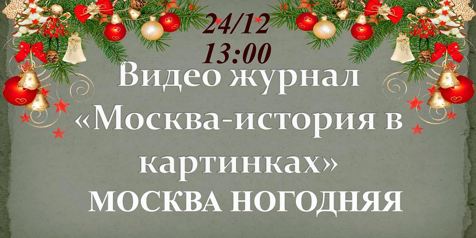 """Фильм """"Москва Новогодняя"""""""