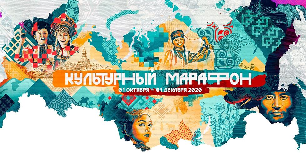 Культурный марафон