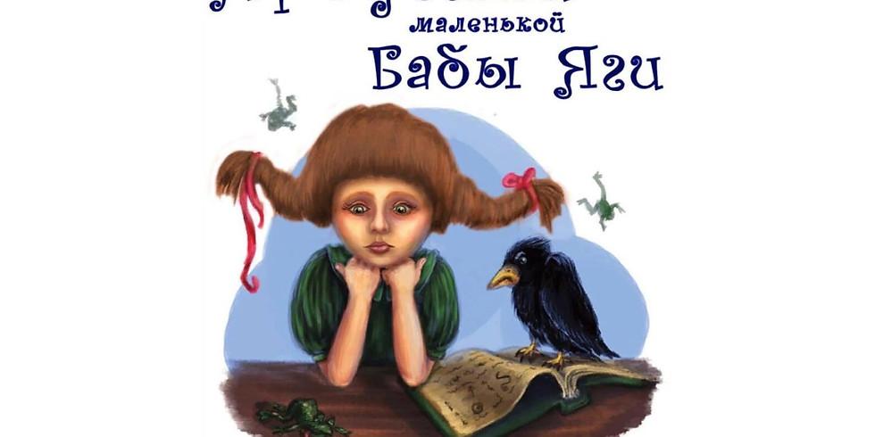 """Спектакль """"Проделки маленькой Бабы-Яги"""""""