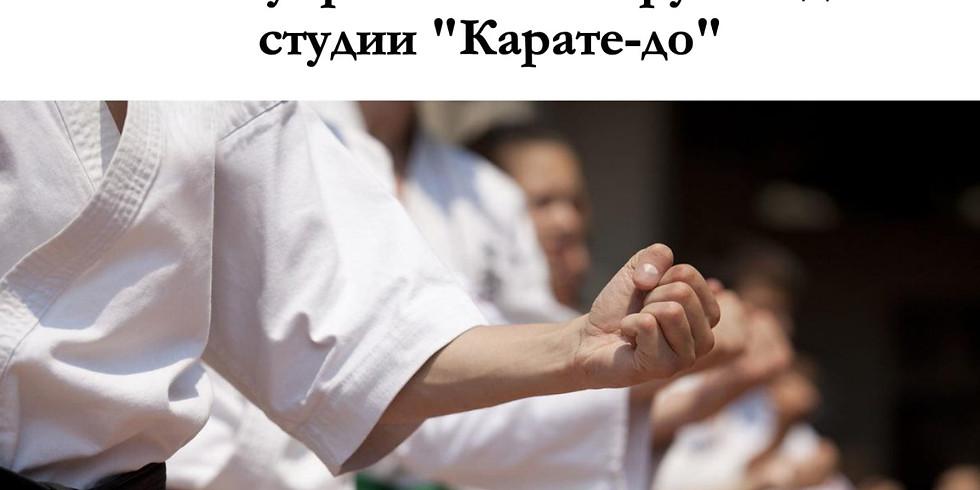 """Комплекс упражнений от руководителя студии """"Карате-до"""""""