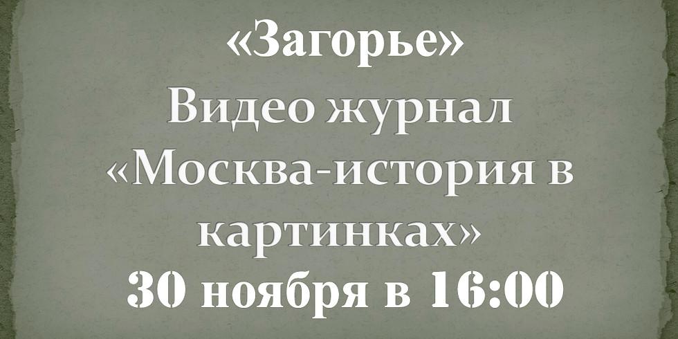 """Видео журнал """"Москва история в картинках"""" фильм 3 """"Загорье"""""""