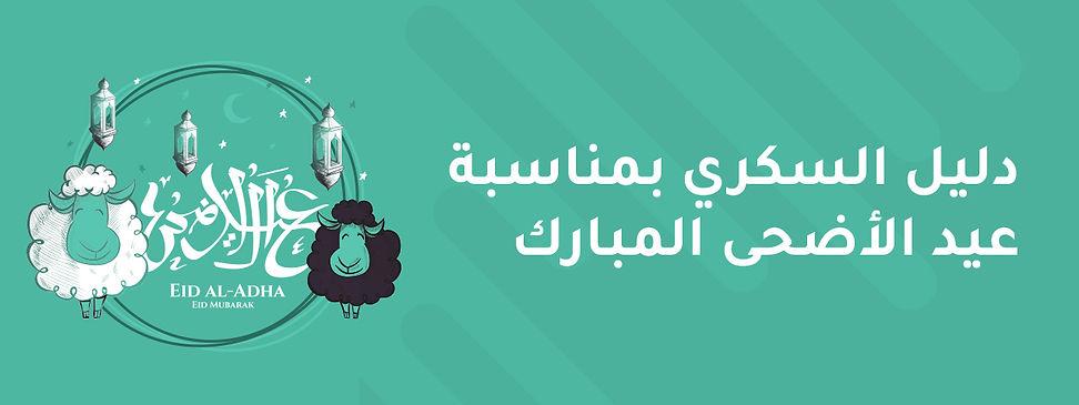 Eid & Diabtes AR.jpg