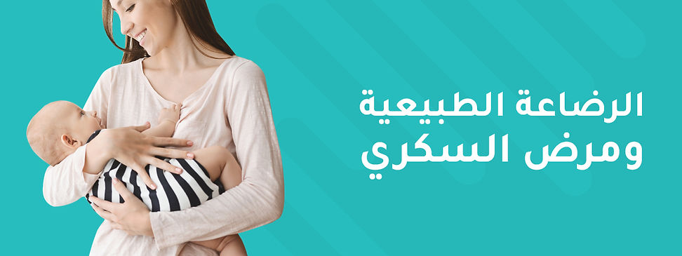 Breasfeeding-ar.jpg
