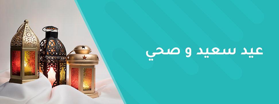 Eid-Ar.jpg