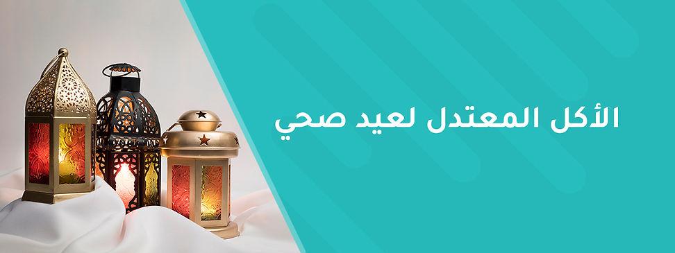 Eid-ar2021.jpg
